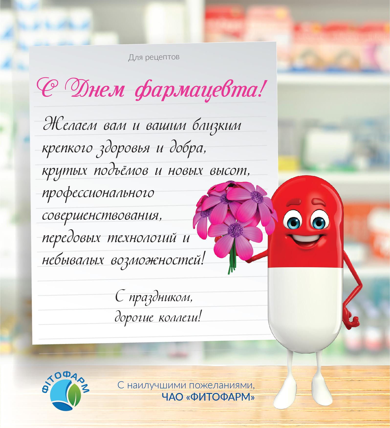 Поздравления фармацевтической фирмы