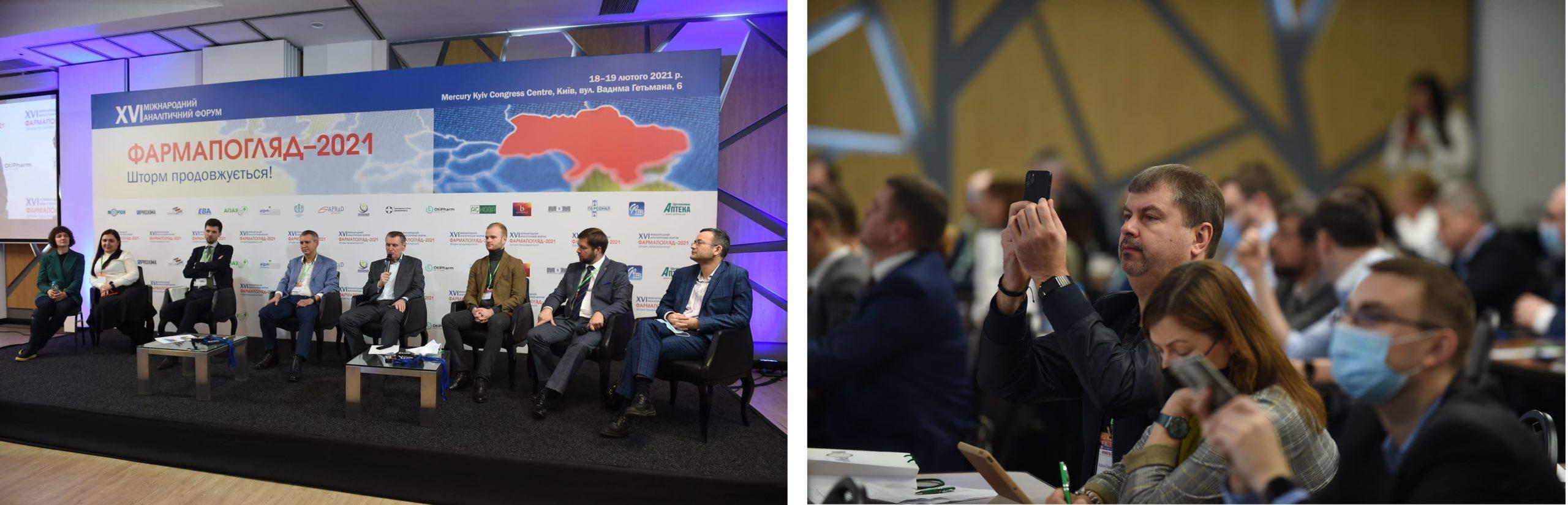 Фармакологічний форум 2021 в Україні