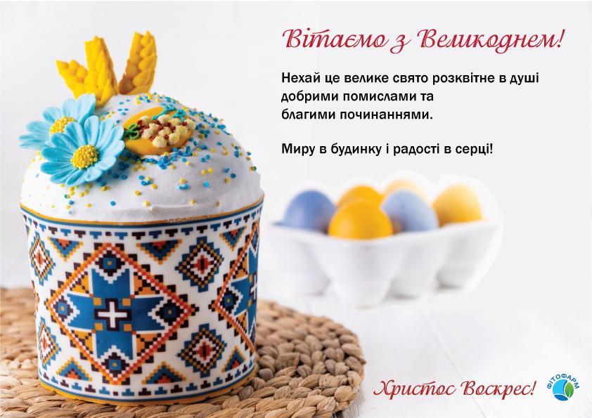 Вітаємо зі святом Пасхи!