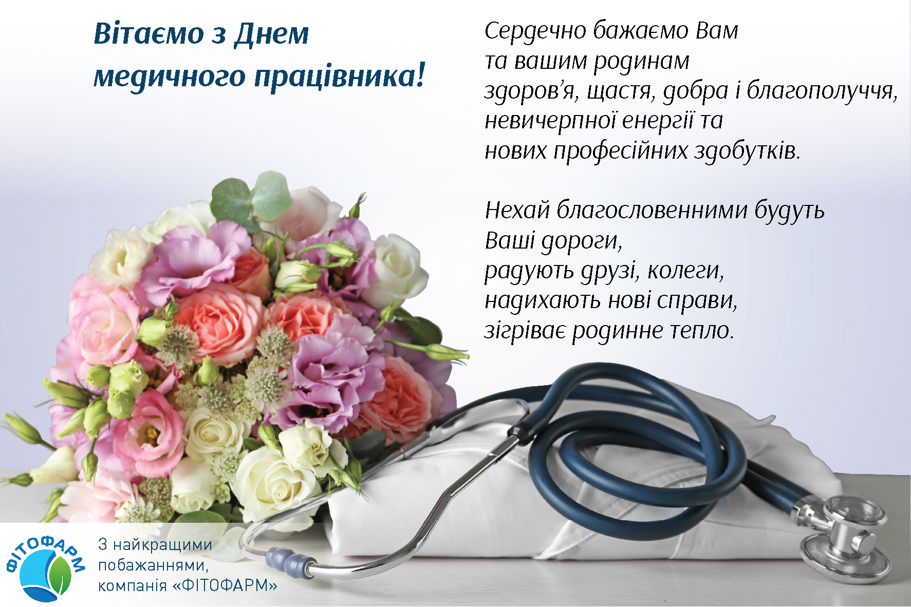 вітання з Днем Медичного Працівника