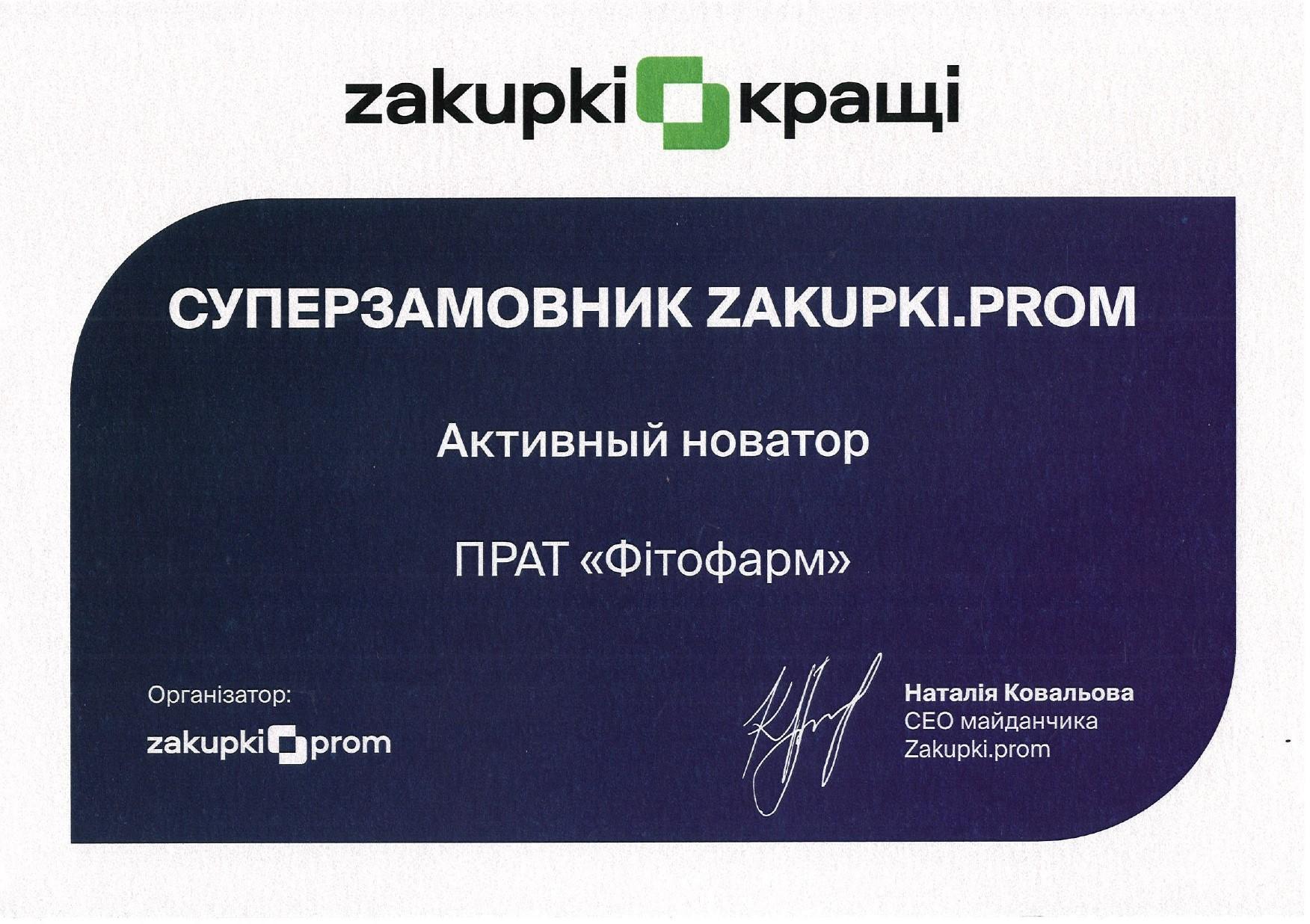 «ФІТОФАРМ» двічі номінований тендерним майданчиком Zakupki.Prom.ua